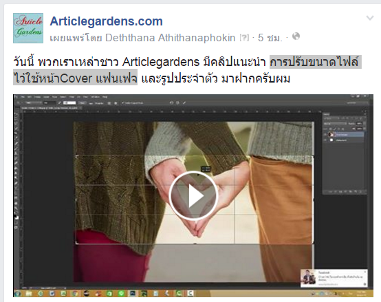 2016-06-15 18_38_16-วันนี้ พวกเราเหล่าชาว Articlegardens มีคลิปแนะนำ... - Articlegardens.com.png